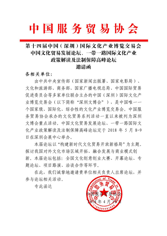 网站(4.14原)文博会企业邀请函 - 副本.jpg
