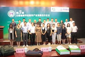 中国健康养老服务产业发展合作论坛