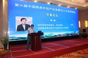 中国服务外包产业发展与人才培养峰会