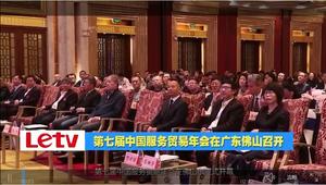 第七届中国服务贸易年会在佛山召开